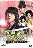 逆賊‐民の英雄ホン・ギルドン- DVD-SET1