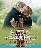 ありがとう、トニ・エルドマン [Blu-ray]