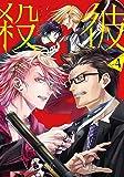 殺彼-サツカレ- 4 (BUNCH COMICS)
