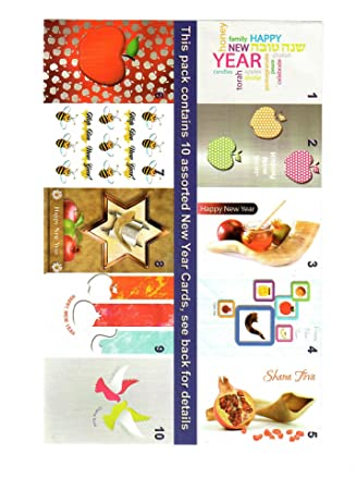 Assorted jewish new year greeting cards with envelopes pack of 10 assorted jewish new year greeting cards with envelopes pack of 10 m4hsunfo