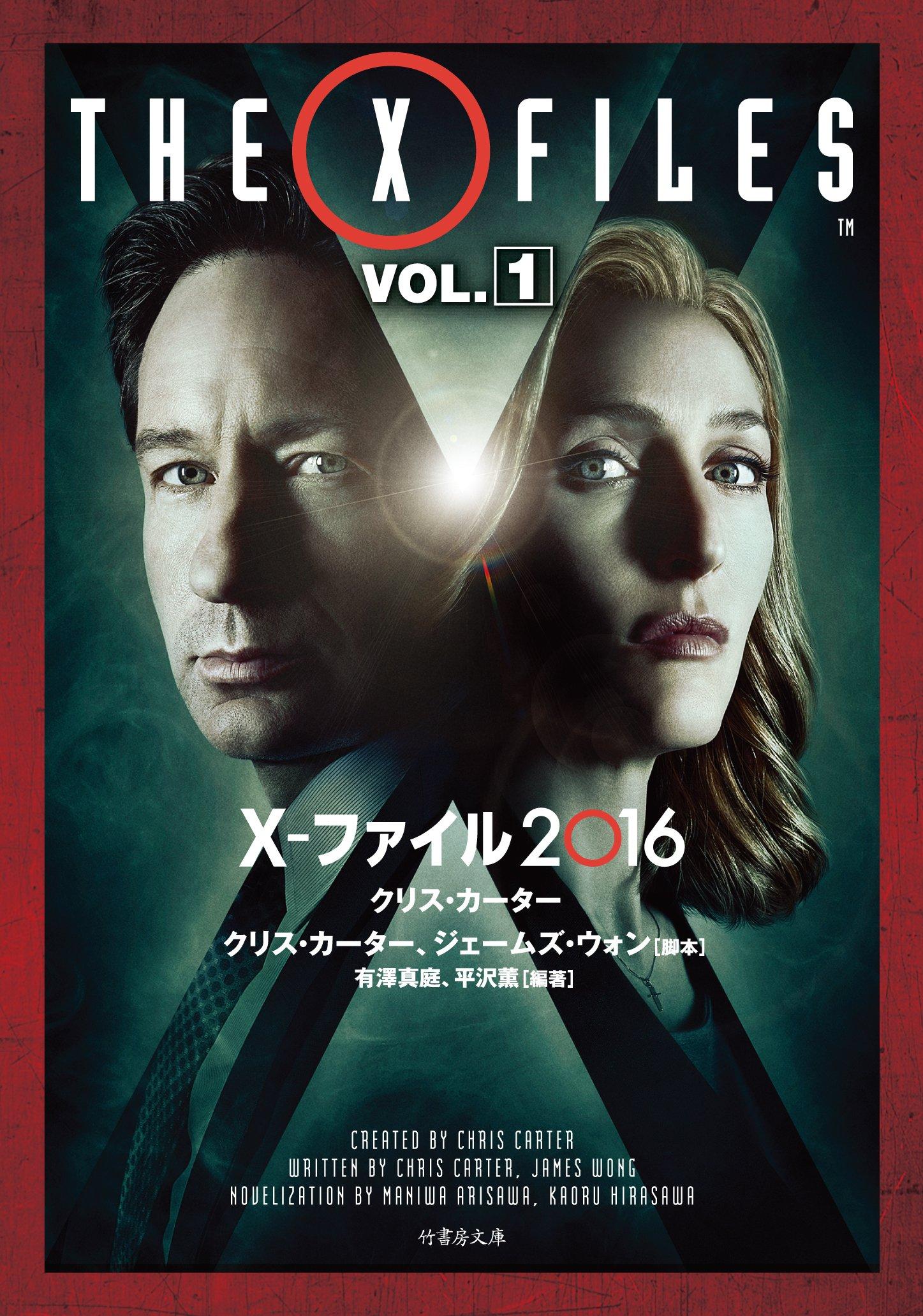 [本]X−ファイル 2016 VOL.1 (竹書房文庫)