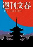 週刊文春 1月4・11日号[雑誌]