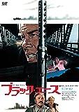 ブラック・エース [DVD]