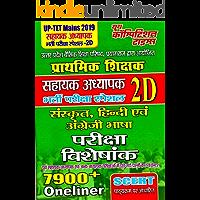 SANSKRIT, HINDI AND ENGLISH 2D: HINDI BOOK (20181219 254)