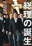 総理の誕生 (文春e-book)