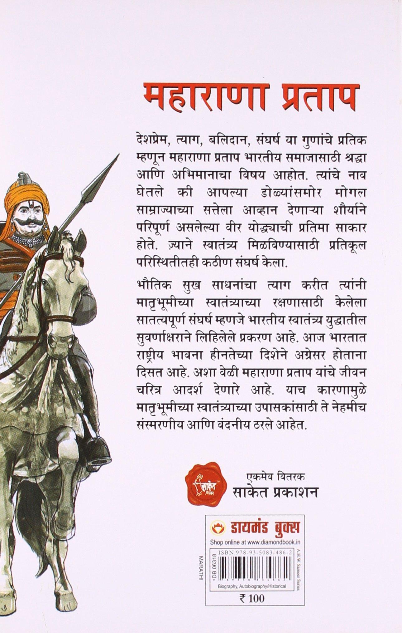 Maharana Pratap History In Gujarati Pdf