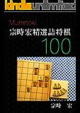 Munetoki宗時宏精選詰将棋100