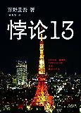 东野圭吾:悖论13 (东野圭吾作品)