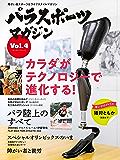 パラスポーツマガジン Vol.4