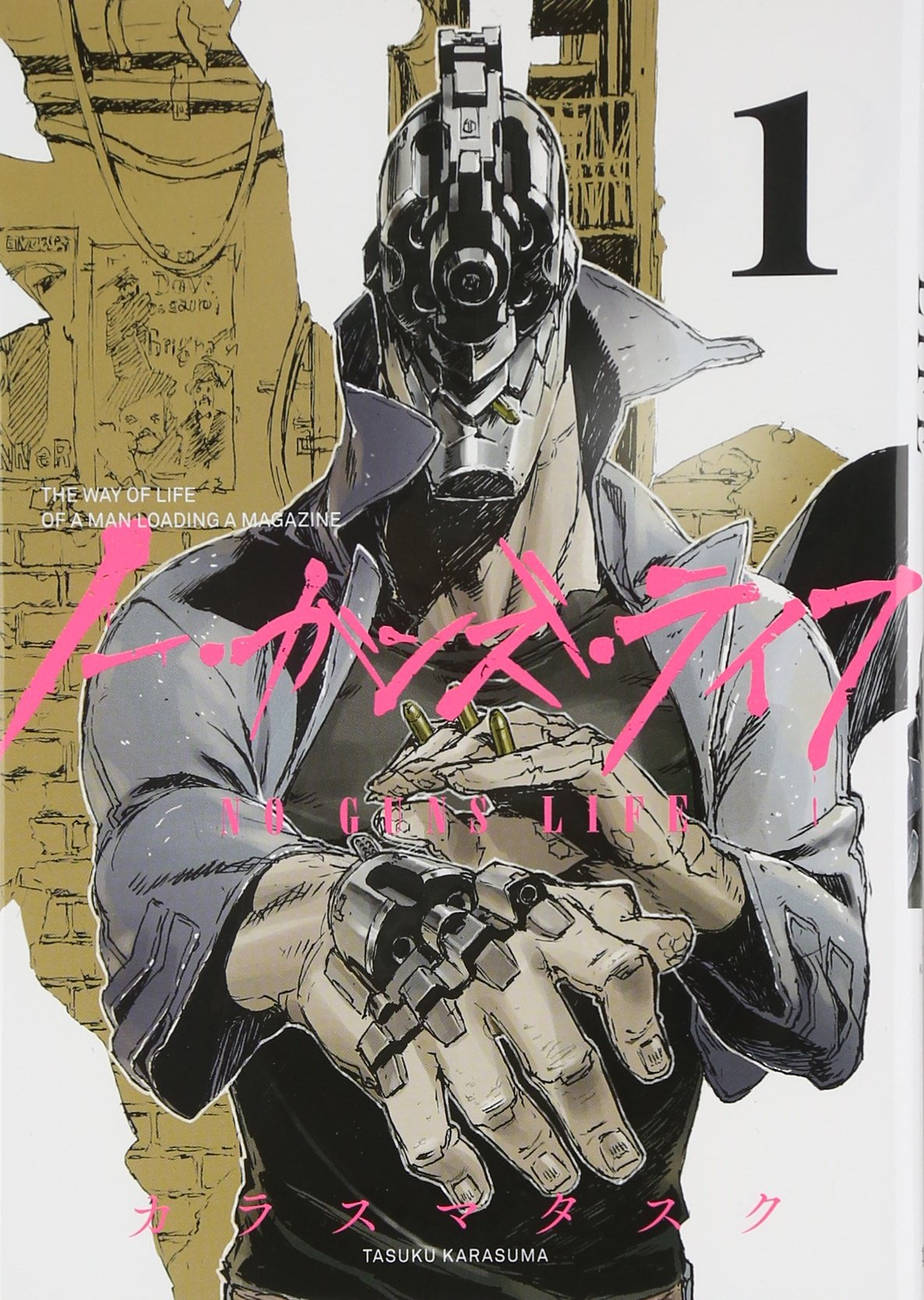 ノー・ガンズ・ライフ 1 (ヤングジャンプコミックスDIGITAL)