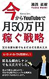 匿名&顔出しナシで!今からYoutubeで月50万円稼ぐ戦略 (ライフシエスタブックス)