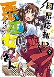 因果応報!!? 悪巫女さん(2) (電撃コミックスNEXT)