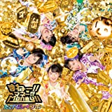 まねー!!マネー!?Money!!(SG+Blu-ray)
