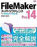 FileMaker Pro 14 スーパーリファレンス for Windows&Mac OS