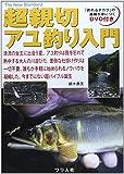 超親切アユ釣り入門 (The New Standard BOOK)