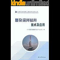 复杂深井钻井技术及应用