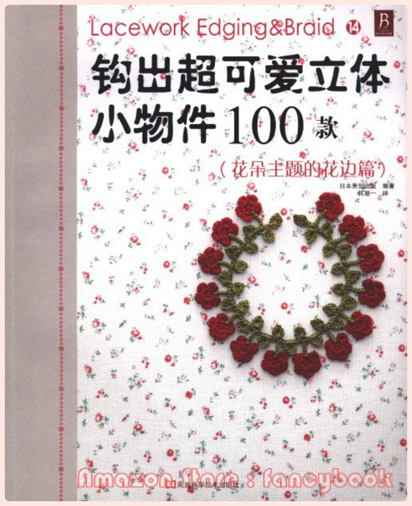 Floral crochet lace edging braid pattern 100 out of print floral crochet lace edging braid pattern 100 out of print japanese crochet pattern book chinese edition eg creates co ltd amazon books bankloansurffo Image collections