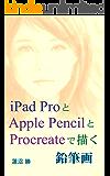 iPad ProとApple PencilとProcreateで描く鉛筆画