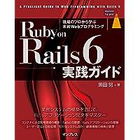 Ruby on Rails 6 実践ガイド