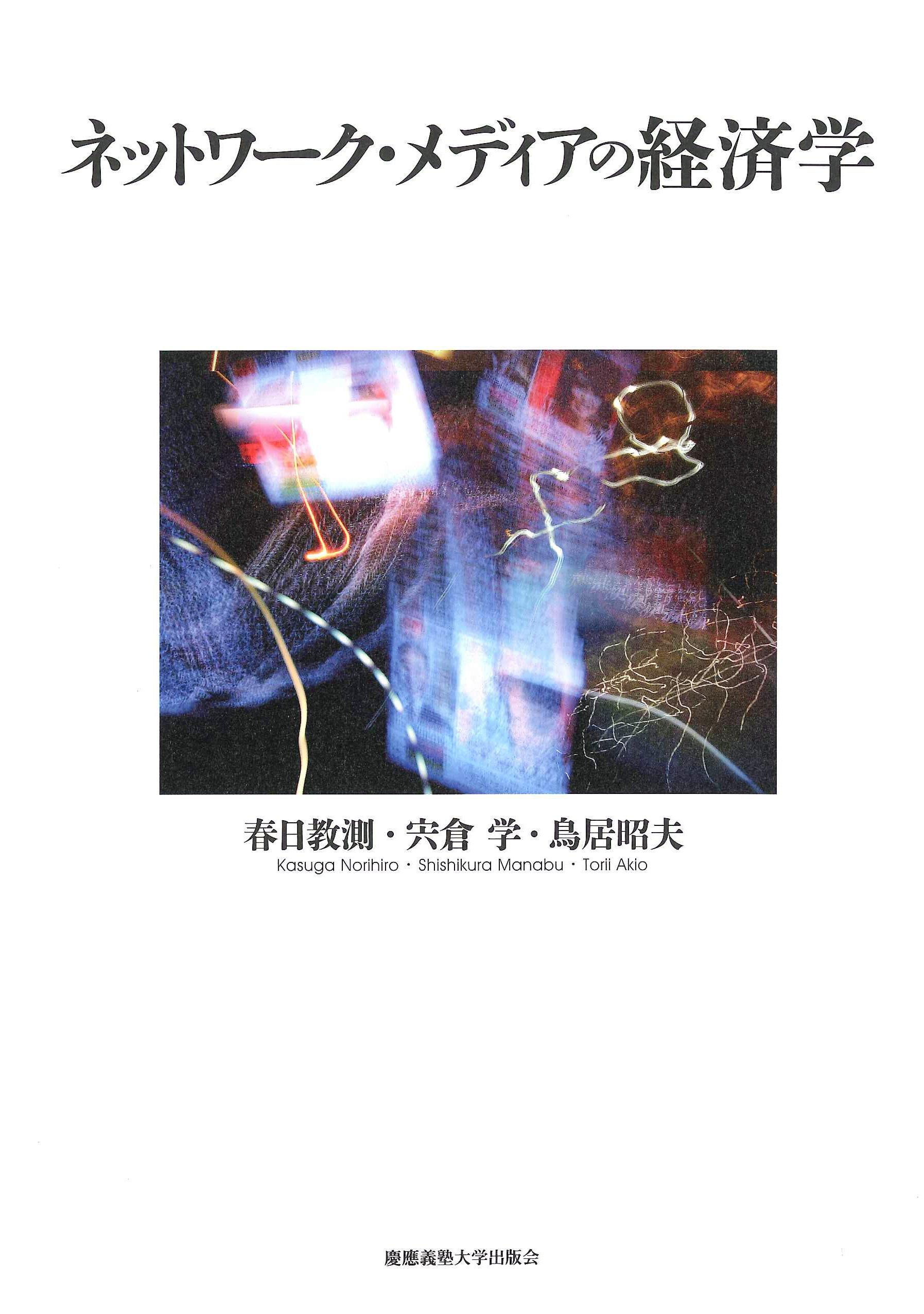Download Nettowaku media no keizaigaku. ebook