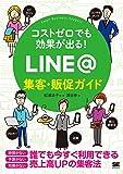 コストゼロでも効果が出る!  LINE@集客・販促ガイド (Small Business Support)