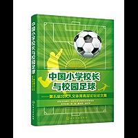 中国小学校长与校园足球