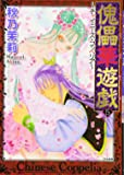 傀儡華遊戯~チャイニーズ・コッペリア~ (5) (ぶんか社コミックス)