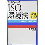 新・よくわかるISO環境法[改訂第14版] ISO14001と環境関連法規