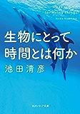 生物にとって時間とは何か (角川ソフィア文庫)