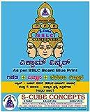 S-Cube X-Exam Winner-Ganitha+Vignana+Samaja Vignana