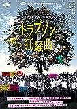 トラブゾン狂騒曲~小さな村の大きなゴミ騒動~ [DVD]