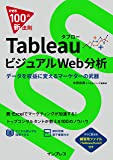 できる100の新法則 Tableau タブロー ビジュアルWeb分析 データを収益に変えるマーケターの武器