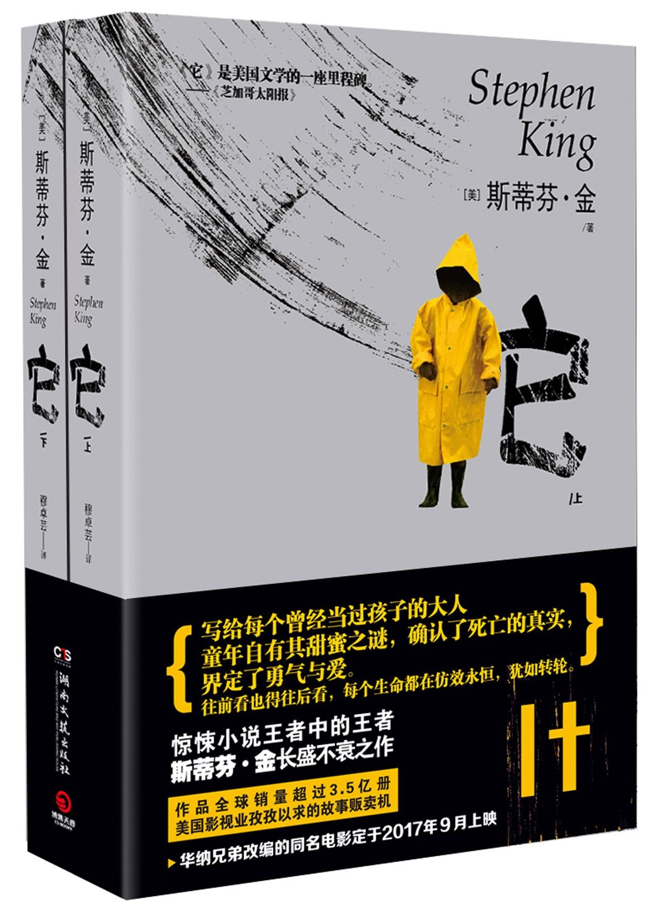 Read Online It (Chinese Edition) ebook