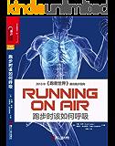 跑步时该如何呼吸 (心视界)
