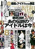 昭和の謎99 2019年 秋号 (ミリオンムック)