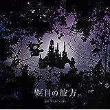 瞑目の彼方(初回限定盤CD+DVD) TVアニメ(ベルセルク)エンディングテーマ