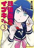 鉄仮面のイブキさん 3巻 (まんがタイムコミックス)