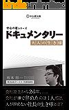 ドキュメンタリー ー大人の生き様ー : 坂本将一編 中心の道シリーズ (中心道出版)