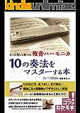 もっと美しく奏でる 複音ハーモニカ 10の奏法をマスターする本 コツがわかる本