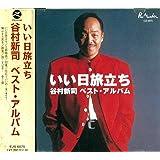 谷村新司 ベスト・アルバム EJS-6075
