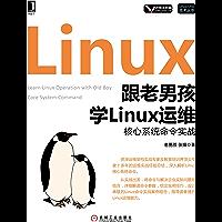 跟老男孩学Linux运维:核心系统命令实战 (Linux/Unix技术丛书)
