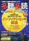 多聴多読(たちょうたどく)マガジン2017年10月号[CD付]