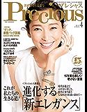 Precious (プレシャス) 2019年 4月号 [雑誌]