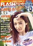 FLASHスペシャル グラビアBEST2016早春号 (FLASH増刊)