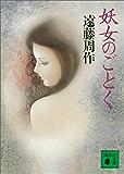 妖女のごとく (講談社文庫)