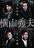 横山秀夫サスペンス DVD-BOX