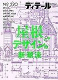 ディテール No.220 2019年04月号 [雑誌]