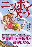 ニッポンで笑う お婆ちゃん! それ、偶然だろうけどリーゼントになってるよ!!3 (TOKYO NEWS MOOK 344号)