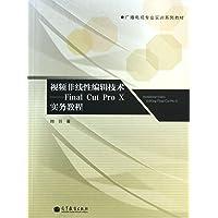 广播电视专业实训系列教材•视频非线性编辑技术:Final Cut Pro X实务教程