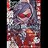 デジタル版月刊ビッグガンガン 2020 Vol.02 [雑誌]